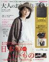 大人のおしゃれ手帖 2019年 09月号 [雑誌]