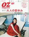 OZ magazine (オズマガジン) 2019年 09月号 [雑誌]