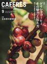 CAFERES 2019年 09月号 [雑誌]