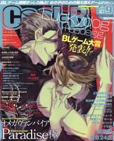 Cool-B (クールビー) 2019年 09月号 [雑誌]