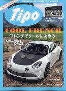 Tipo (ティーポ) 2019年 09月号 [雑誌]