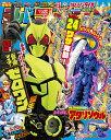 テレビマガジン 2019年 09月号 [雑誌]