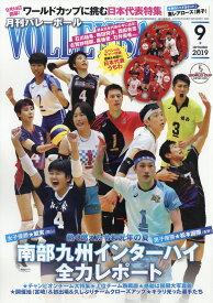 VOLLEYBALL (バレーボール) 2019年 09月号 [雑誌]
