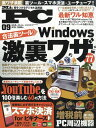 Mr.PC (ミスターピーシー) 2019年 09月号 [雑誌]