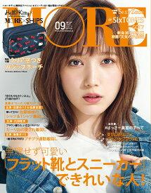 MORE (モア)2019年9月号 [雑誌]