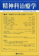 精神科治療学 34巻9号〈特集〉精神医学における様々な仮説とモデルの今1[雑誌]