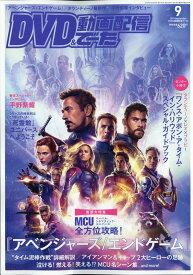 DVD & 動画配信でーた 2019年 09月号 [雑誌]