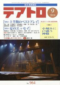 テアトロ 2019年 09月号 [雑誌]