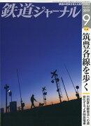 鉄道ジャーナル 2019年 09月号 [雑誌]