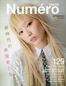 Numero TOKYO (ヌメロ・トウキョウ) 2019年 09月号 [雑誌]
