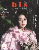 【楽天ブックス限定特典付】bis(ビス) 2019年 09月号 [雑誌]
