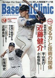 Baseball Clinic (ベースボール・クリニック) 2019年 09月号 [雑誌]