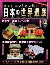 週刊nanoblockでつくる日本の世界遺産 2019年 9/1号 [雑誌]