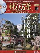 隔週刊 神社百景DVDコレクション 再発行版 2019年 9/17号 [雑誌]