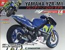 週刊 YAMAHA YZR-1 バレンティーノ・ロッシ モデル 2019年 9/3号 [雑誌]