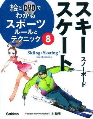 絵とDVDでわかるスポーツルールとテクニック(8) スキー・スケート [ 中村和彦 ]