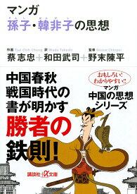 マンガ孫子・韓非子の思想 (講談社+α文庫) [ 蔡 志忠 ]