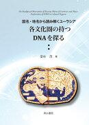 国名・地名から読み解くユーラシア 各文化圏の持つDNAを探る