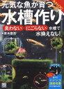 元気な魚が育つ水槽作り [ 青木 崇浩 ]