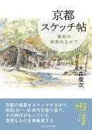 京都スケッチ帖