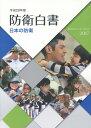 防衛白書(平成29年版) 日本の防衛 [ 防衛省 ]