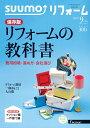 SUUMO (スーモ) リフォーム 2019年 09月号 [雑誌]