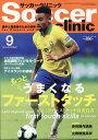 Soccer clinic (サッカークリニック) 2019年 09月号 [雑誌]
