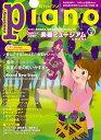 月刊ピアノ 2019年9月号