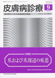 皮膚病診療 2019年 09月号 [雑誌]
