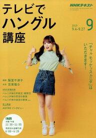 NHK テレビ テレビでハングル講座 2019年 09月号 [雑誌]