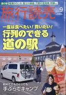 旅行読売 2019年 09月号 [雑誌]