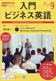 NHK ラジオ 入門ビジネス英語 2019年 09月号 [雑誌]
