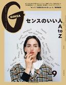 GINZA (ギンザ) 2019年 09月号 [雑誌]