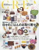 CREA (クレア) 2019年 09月号 [雑誌]