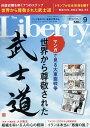 The Liberty (ザ・リバティ) 2019年 09月号 [雑誌]