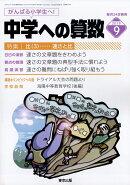 中学への算数 2019年 09月号 [雑誌]