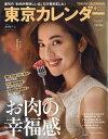 東京カレンダー 2019年 09月号 [雑誌]