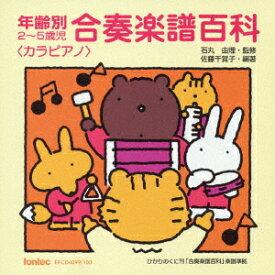 年齢別2~5歳児 合奏楽譜百科<カラピアノ>(2CD) [ (キッズ) ]
