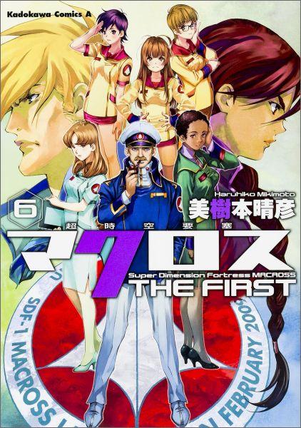 超時空要塞マクロス THE FIRST (6) (カドカワコミックスA) [ 美樹本晴彦 ]