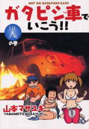 ガタピシ車でいこう!!(3)