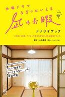 金曜ドラマ 凪のお暇 シナリオブック