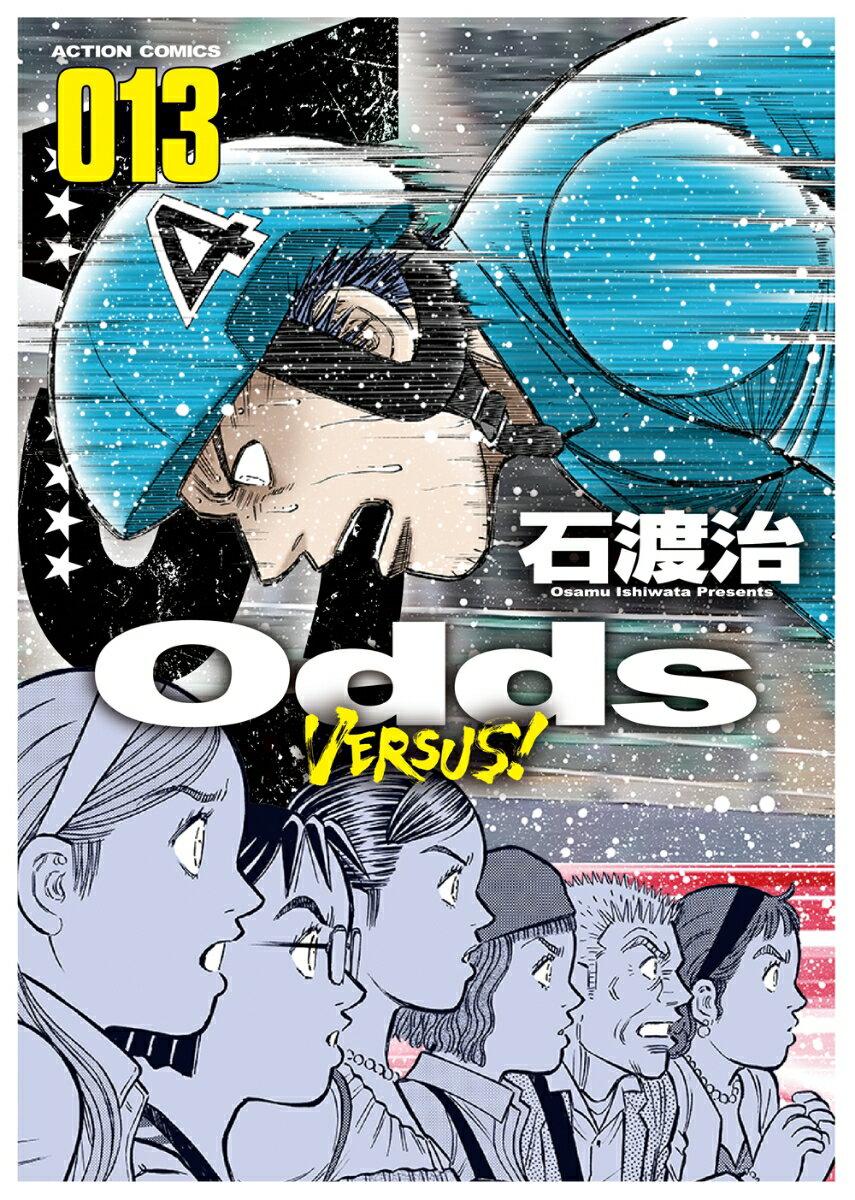 Odds VS!(13) [ 石渡 治 ]