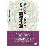 詰将棋パラダイス5手詰傑作選 (マイナビ将棋文庫)