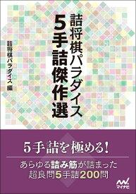 詰将棋パラダイス 5手詰傑作選 (マイナビ将棋文庫) [ 詰将棋パラダイス ]