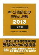 新・公害防止の技術と法規(2013 大気編)