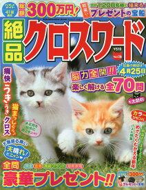 絶品クロスワード(Vol.16) (SUN-MAGAZINE MOOK)