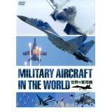 DVD>世界の軍用機 MIRITARY AIRCRAFT IN THE WORLD ([トレカ])