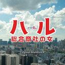 ドラマBiz ハル〜総合商社の女〜 オリジナル・サウンドトラック [ ワンミュージック ]