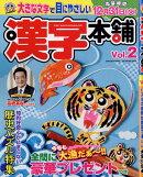 漢字本舗Vol.2 2019年 09月号 [雑誌]