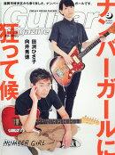 Guitar magazine (ギター・マガジン) 2019年 09月号 [雑誌]